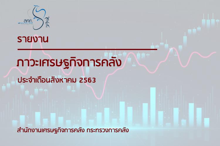 รายงานภาวะเศรษฐกิจการคลังประจำเดือนสิงหาคม 2563