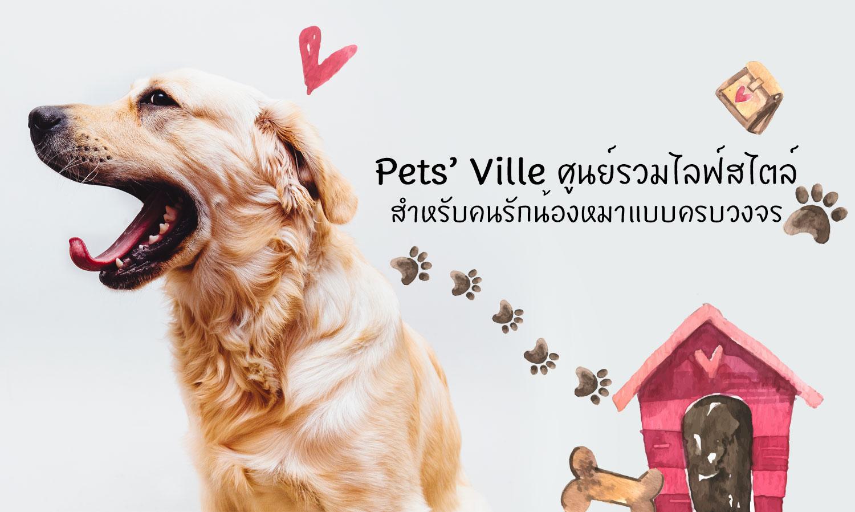Pets' Ville ศูนย์รวมไลฟ์สไตล์สำหรับคนรักน้องหมาแบบครบวงจร