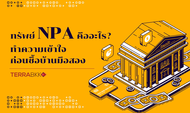 ทรัพย์ NPA คืออะไร? ทำความเข้าใจก่อนซื้อบ้านมือสอง