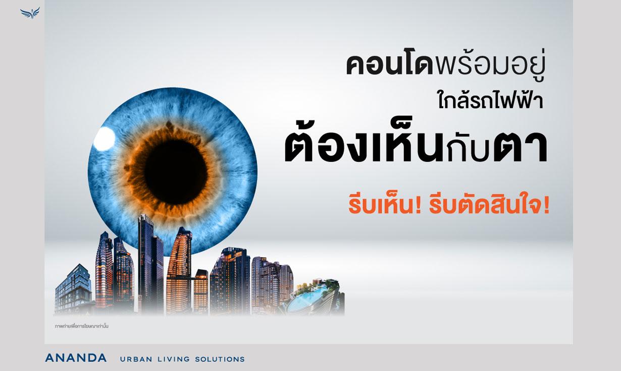 ต้องเห็นกับตา แล้วตัดสินใจ คอนโดพร้อมอยู่ ใกล้รถไฟฟ้า จาก อนันดา Unio Sukhumvit 72 เฟส 2 เริ่มต้น 1.67 ล้านบาท*