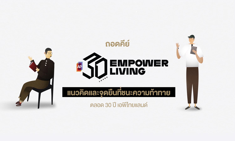 ถอดคีย์ Empower Living  แนวคิด และจุดยืนที่ชนะความท้าทายตลอด 30 ปี เอพีไทยแลนด์