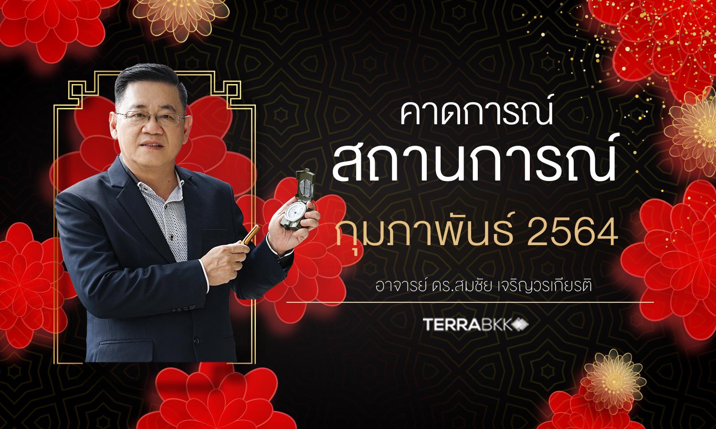 สถานการณ์ เดือนกุมภาพันธ์ 2564  ภาพรวมประเทศไทย