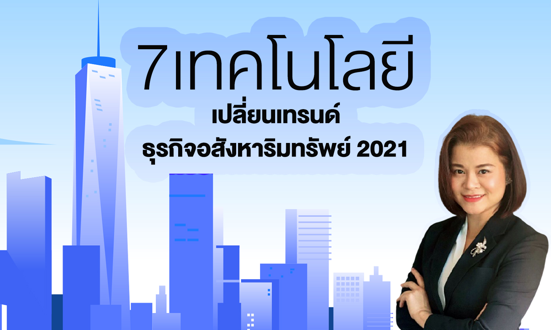 7 เทคโนโลยี เปลี่ยนเทรนด์ธุรกิจอสังหาริมทรัพย์ 2021