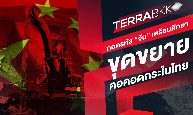 """ถอดรหัส """"จีน"""" เตรียมศึกษาขุดขยายคอคอดกระในไทย """"ได้"""" หรือ """"เสีย"""""""