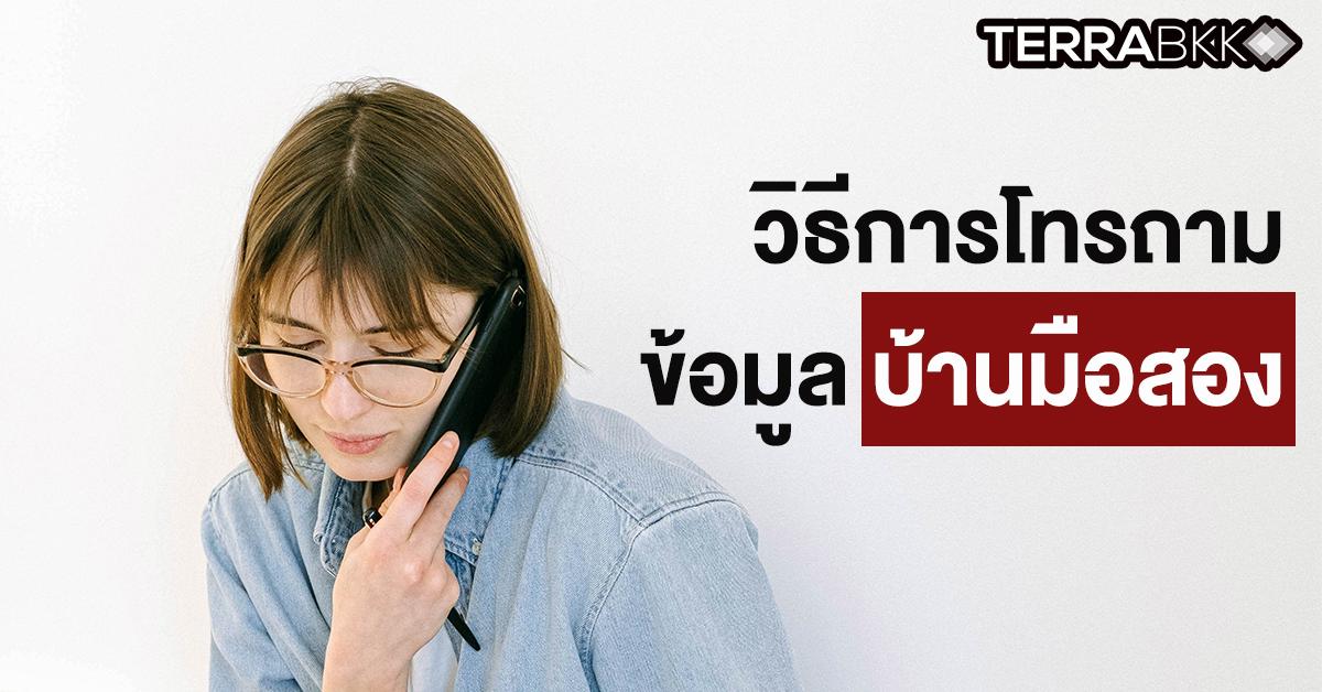 วิธีการโทรถามข้อมูลบ้านมือสอง