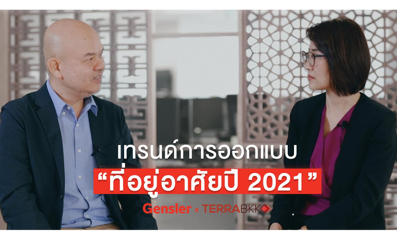 """เทรนด์การออกแบบ """"ที่อยู่อาศัยปี 2021"""""""