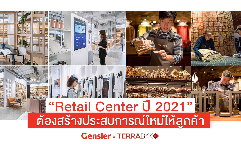 """""""Retail Center ปี 2021"""" ต้องสร้างประสบการณ์ใหม่ให้ลูกค้า"""