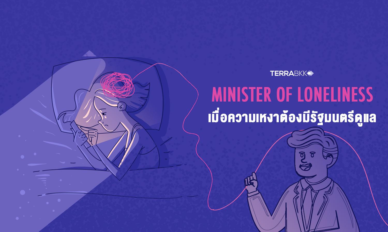 Minister of Loneliness เมื่อความเหงาต้องมีรัฐมนตรีดูแล