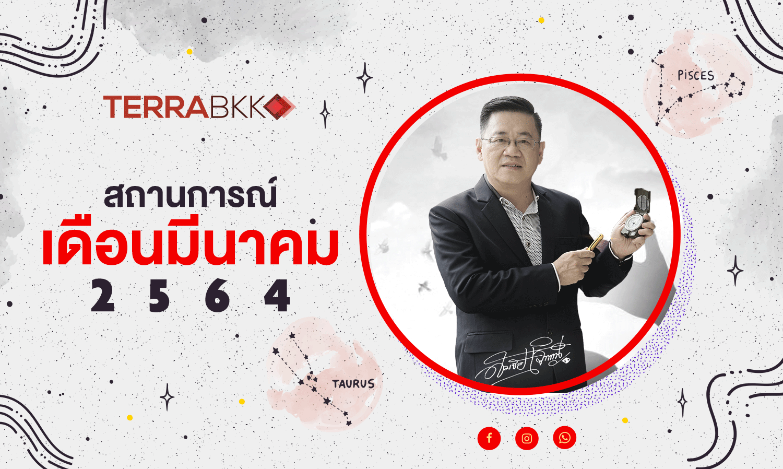 สถานการณ์เดือน มีนาคม 2564ภาพรวมประเทศไทย....**ดีพอประมาณ**