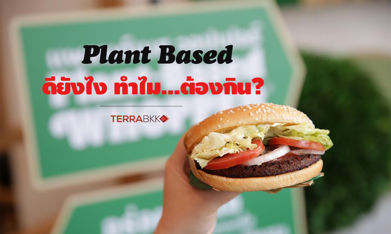 Plant Based เทรนด์อาหารสุขภาพปี 2021 : ดียังไง ทำไม...ต้องกิน?
