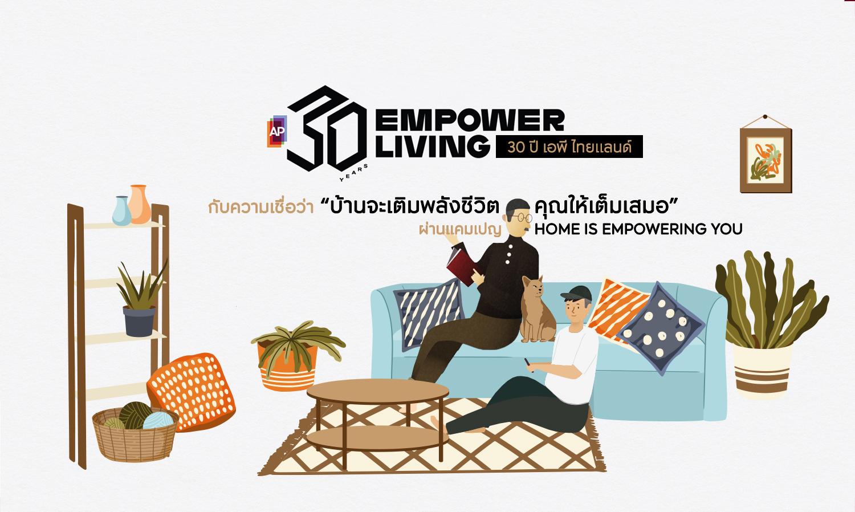 """30 ปี เอพี ไทยแลนด์ กับความเชื่อว่า """"บ้านจะเติมพลังชีวิตคุณให้เต็มเสมอ"""" ผ่านแคมเปญ HOME IS EMPOWERING YOU"""
