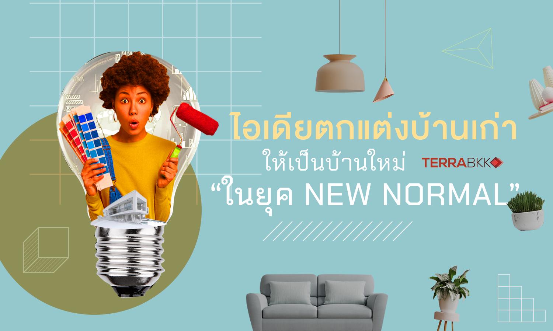 """ไอเดียแต่งบ้านเก่า ให้เป็นบ้านใหม่ ในยุค """"New Normal"""""""