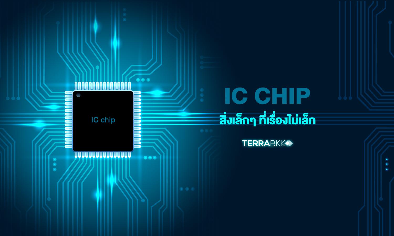 IC chip สิ่งเล็กๆ ที่เรื่องไม่เล็ก