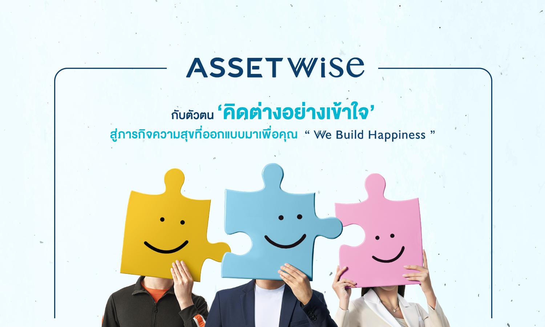 รู้จัก AssetWise (แอสเซทไวส์) ค่ายอสังหามาแรง กับตัวตน
