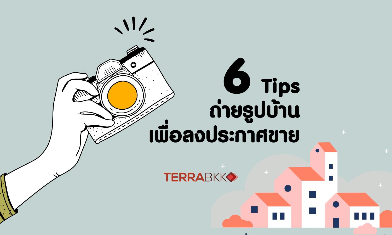 6 Tips ถ่ายรูปบ้าน เพื่อลงประกาศขาย