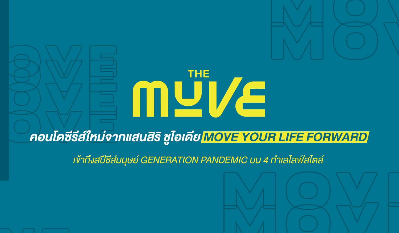 'THE MUVE' (เดอะ มูฟ) คอนโดซีรีส์ใหม่จากแสนสิริ ชูไอเดีย MOVE YOUR LIFE FORWARD เข้าถึงสปีชีส์มนุษย์ GENERATION PANDEMIC บน 4 ทำเลไลฟ์สไตล์