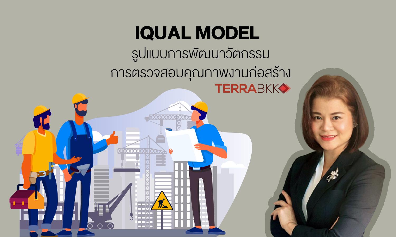 IQUAL MODEL  รูปแบบการพัฒนาวัตกรรมการตรวจสอบคุณภาพงานก่อสร้าง