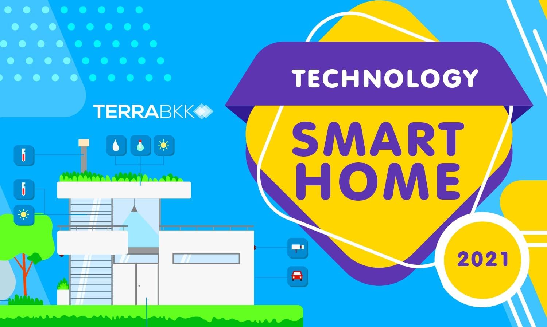 เทคโนโลยี Smart Home 2021