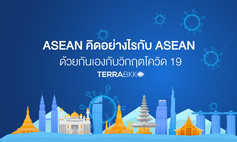 ASEAN คิดอย่างไรกับ ASEAN ด้วยกันเองกับวิกฤตโควิด 19