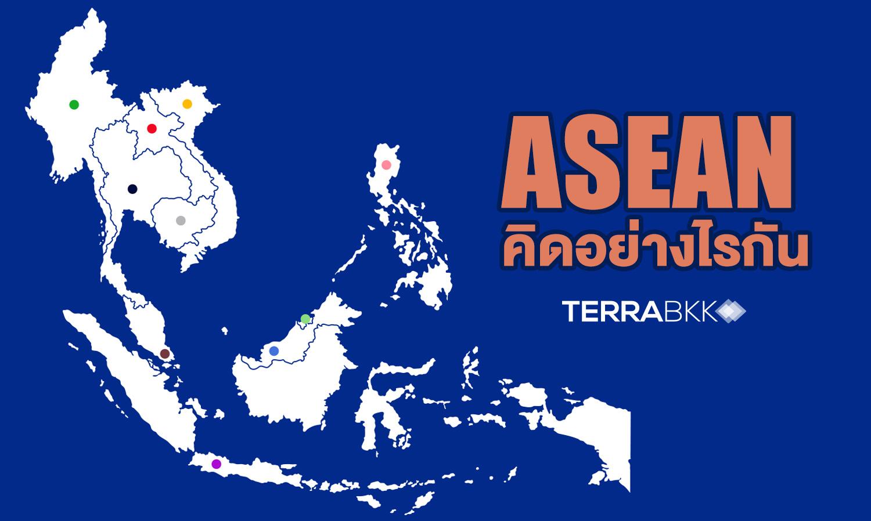ASEAN คิดอย่างไรกัน