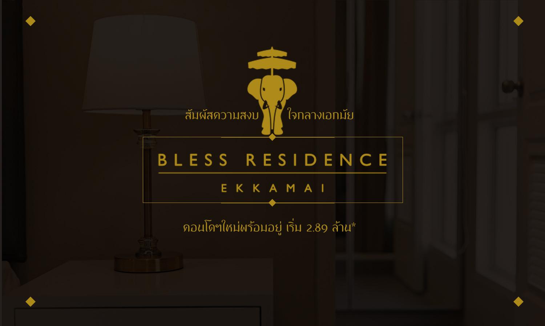 สัมผัสความสงบ-ใจกลางเอกมัย-ที่-bless-residence-ekkamai-คอนโดฯใหม่พร้อมอยู่-เริ่ม-2-89-ล้าน-
