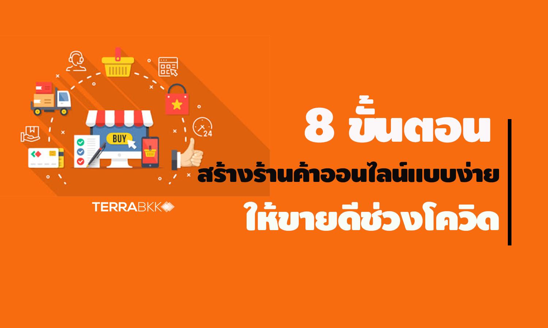 8-ขั้นตอน-สร้างร้านค้าออนไลน์แบบง่าย-ให้ขายดีช่วงโควิด