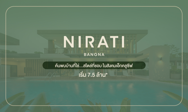 """Nirati Bangna"" ค้นพบบ้านที่ใช่...สไตล์ที่ชอบ ในสังคมเอ็กคลูซีฟ เริ่ม 7.5 ล้าน*"
