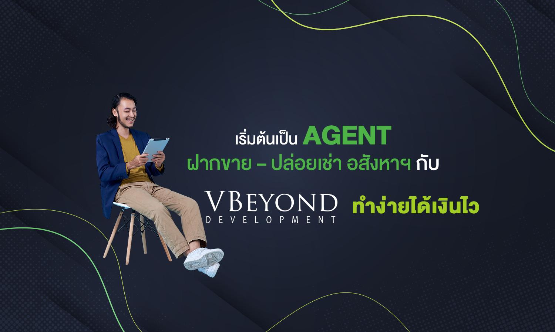 """เริ่มต้นเป็น """"Agent ฝากขาย – ปล่อยเช่า อสังหาฯ"""" กับ VBeyond ทำง่ายได้เงินไว"""
