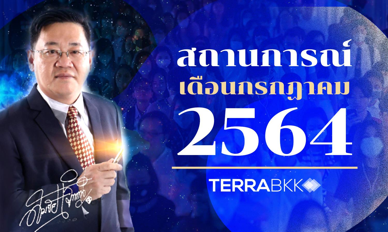 สถานการณ์เดือนกรกฏาคม 2564ภาพรวมประเทศไทย