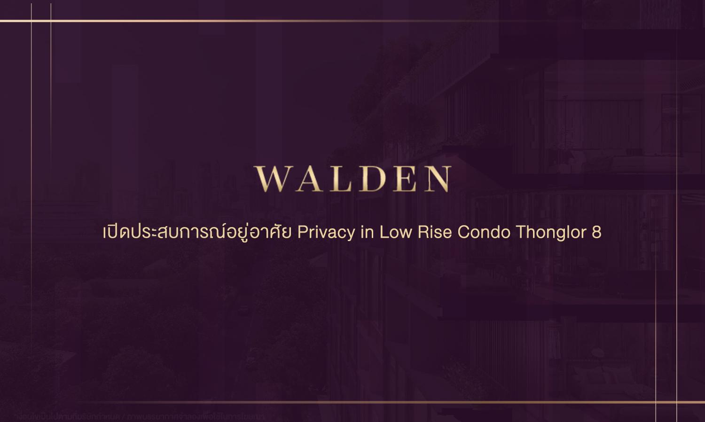 WALDEN  เปิดประสบการณ์อยู่อาศัย Privacy in Low Rise Condo Thonglor 8
