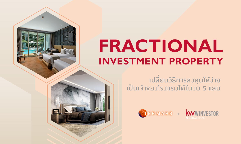 Fractional Investment Property เปลี่ยนวิธีการลงทุนให้ง่าย เป็นเจ้าของโรงแรมได้ในงบ 5 แสนบาท