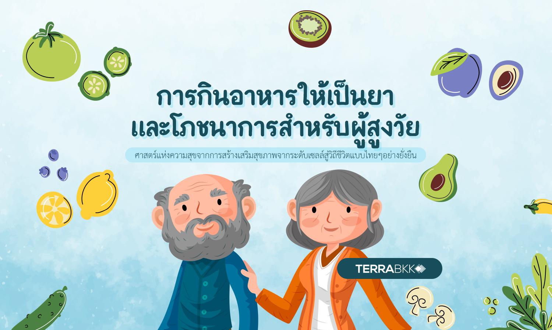 การกินอาหารให้เป็นยาและโภชนาการสำหรับผู้สูงวัย ศาสตร์แห่งความสุขจากการสร้างเสริมสุขภาพจากระดับเซลล์สู่วิถีชีวิตแบบไทยๆอย่างยั่งยืน