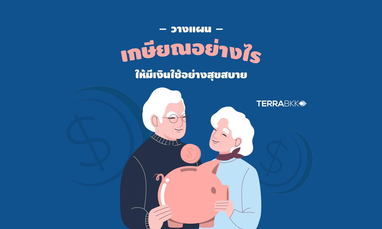 วางแผนวัยเกษียณอย่างไร ให้มีเงินใช้อย่างสุขสบาย