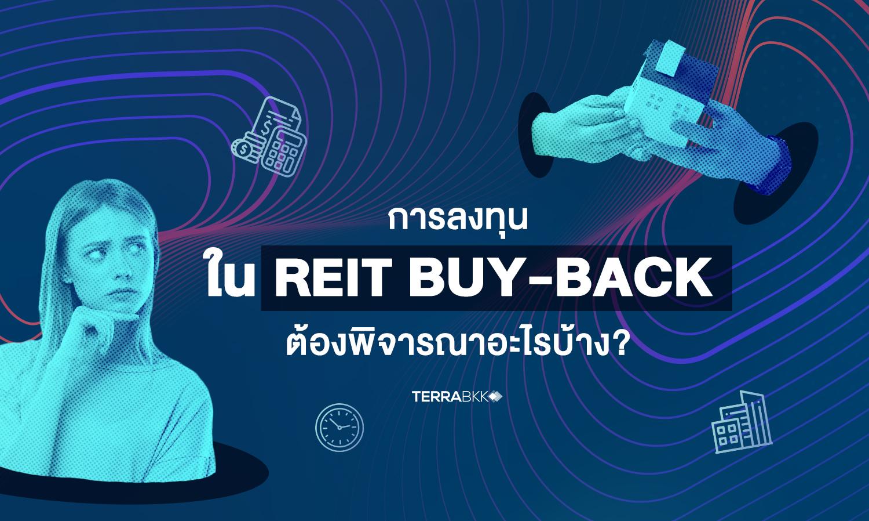 การลงทุนใน-reit-buy-back-ต้องพิจารณาอะไรบ้าง