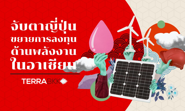 จับตาญี่ปุ่นขยายการลงทุนด้านพลังงานในอาเซียน