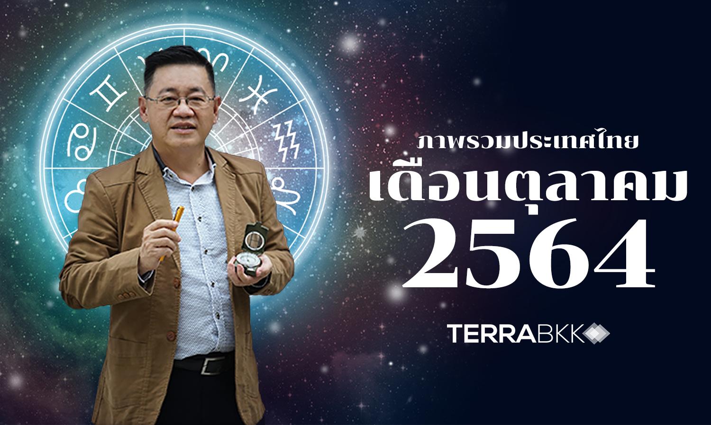 ภาพรวมประเทศไทย-เดือนตุลาคม-2564-ไม่ดีนัก