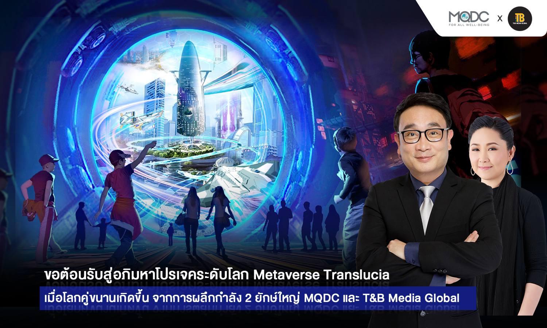 ขอต้อนรับสู่อภิมหาโปรเจคระดับโลก Metaverse Translucia เมื่อโลกคู่ขนานเกิดขึ้น  จากการผลึกกำลัง 2 ยักษ์ใหญ่ MQDC และ T&B Media Global