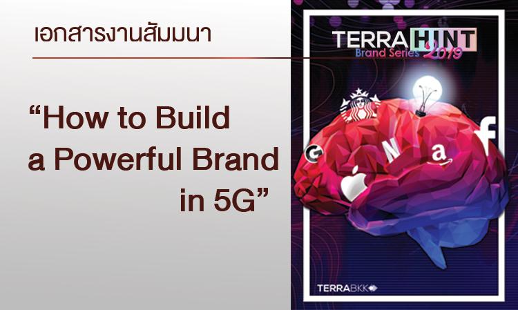 สร้างตราสินค้าให้ยิ่งใหญ่ในยุค 5G