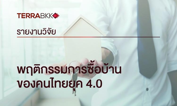 พฤติกรรมการซื้อบ้านของคนไทยยุค 4.0