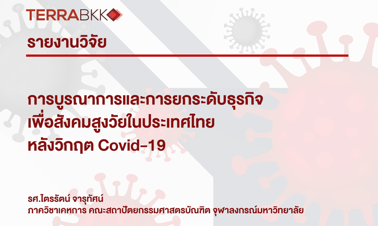 Thailand Silver economy integration&upgrading after Covid-19 crisis