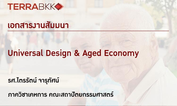 การออกแบบสังคมสูงวัย และเศรษฐกิจของสังคมสูงวัย