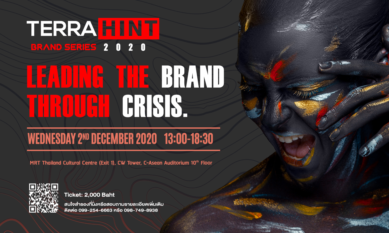 """นำแบรนด์ฝ่าวิกฤติ """"Leading the Brand through crisis"""""""