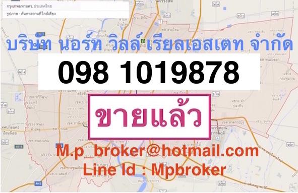 ขายที่ดิน 1 ไร่  ถนนรอบเมืองเชียงใหม่ 098 101 9878