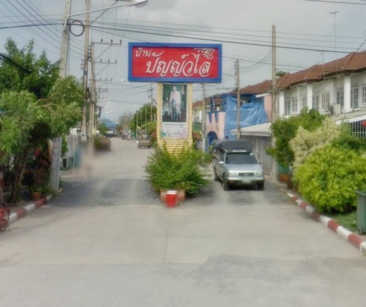 ขายทาวน์เฮ้าส์ถนนลำลูกกา หมู่บ้านปัญญ์วไล 18 ตรว.
