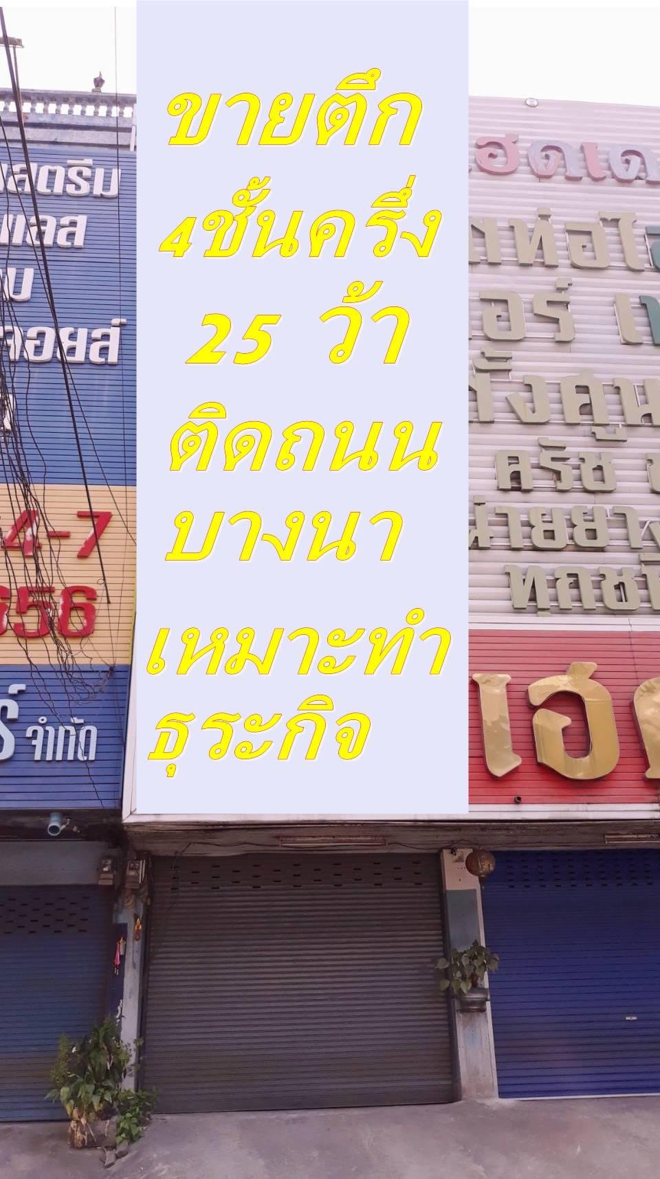 ภาพขายตึกแถว4ชั้นติดถนนบางนา-ตราด (ขาเข้า กทม.) กม.25
