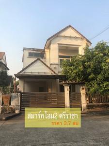 ขายด่วนบ้านเดี่ยว 2 ชั้น สมาร์ทโฮม2 ศรีราชา ชลบุรี