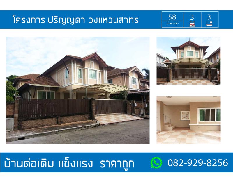 ภาพขายบ้านเดี่ยว 2 ชั้น ม.ปริญญดา วงแหวน-สาทร บางแค เนื้อที่ 58 ตรว. ตัวบ้านต่อเติมสวย พร้อมอยู่ ราคาถูก