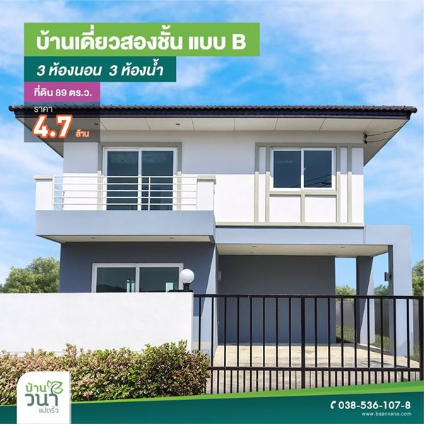 บ้านวนา แปดริ้ว ฉะเชิงเทรา โครงการบ้านจัดสรรทำเลทองของ ฉะเชิงเทรา เรามีบ้านหลายแบบ หลายราคา