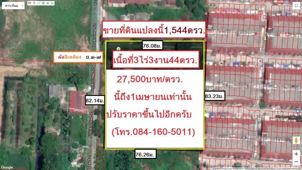 ขายที่ดิน 3-3-44 ไร่ ซอยสายไหม 52 ใกล้สนามบินดอนเมือง