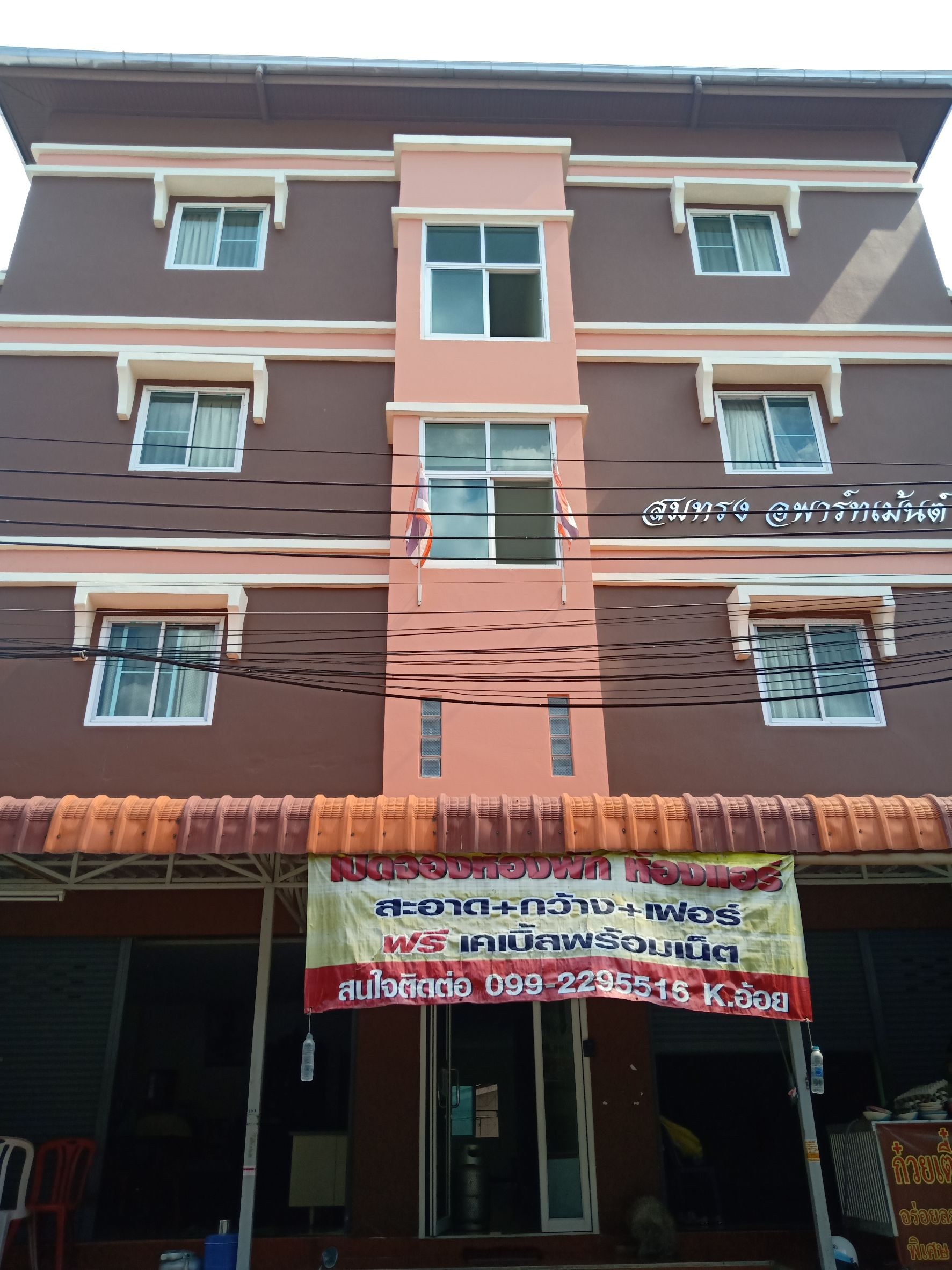 ขายอพาร์ทเม้นท์ เจ้าของขายเอง ซอยลาดกระบัง52 แยก1 (ซอยจินดา)